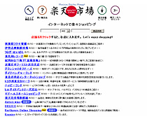 "Top page of ""Rakuten Ichiba"" in the beginning"