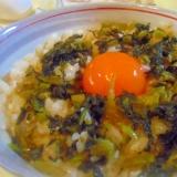 高菜載せ卵かけご飯