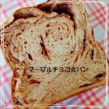 HBにおまかせ☆マーブルチョコ食パン