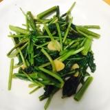 空芯菜のシンプル炒め