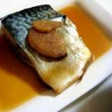 我が家の定番★鯖の煮付け~甘辛生姜~