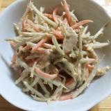 新ごぼう とシーチキンのサラダ
