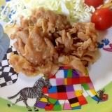 〜子供向けの味〜豚の生姜焼き
