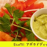EcoMil アーモンドミルクのアボカドディップ