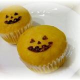 朝食にどうぞ♪かぼちゃ蒸しパン