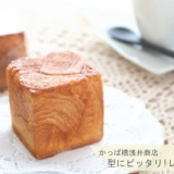 カラメルキューブデニッシュ 【No.339】