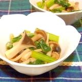 小松菜ときのこの煮びたし