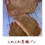 HBでふわふわ黒糖パン