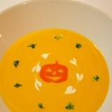 濃厚かぼちゃのポタージュ~ハロウィンバージョン