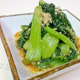 甘いのにサッパリ美味しい 小松菜の胡麻和え