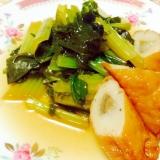 ほっこり和む❤︎小松菜とごぼう天の煮びたし