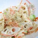 蓮根サラダ