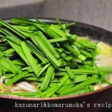 自宅で簡単★モツ鍋(あっさり醤油味)