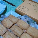 プレゼントにぴったりメッセージ付き塩レモンクッキー