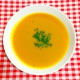 簡単!美味しい濃厚かぼちゃスープ☆ハロウィンにも♪