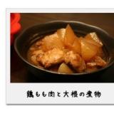 味がしみて美味しい!鶏もも肉と大根の煮物★