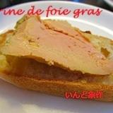 おうちで気軽に「フランス料理」
