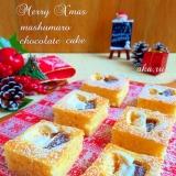 子供と楽しく作る♪HMで簡単マシュマロチョコケーキ