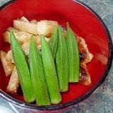 焼きオクラとあげさんの生姜醤油和え(あと一品)