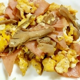 舞茸とハムの卵炒め
