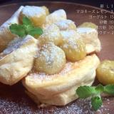 キャラメルバナナとヨーグルトスフレパンケーキ♪