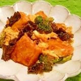 減塩☆冷凍豆腐と卵のケチャップ炒め