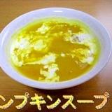 スキムミルクでパンプキンスープ