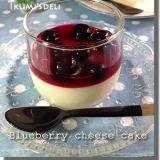 生地15分♪グラスでチーズケーキブルーベリーソース