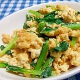 ふわふわ♪小松菜と豆腐の卵炒め