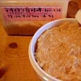 手作り白味噌(2011.2.26仕込みOK)