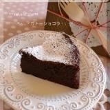 濃厚☆ガトーショコラ