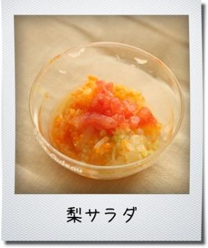 【月齢別】秋の味覚「梨」を使った離乳食のまとめ