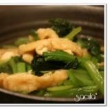 小松菜と油あげの煮浸し。簡単美味しい!