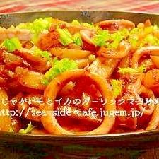ポテトとイカのガ-リックマヨ炒め