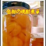 金柑焼酎煮