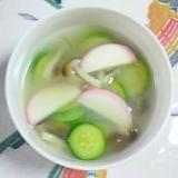 ズッキーニとブナシメジのスープ