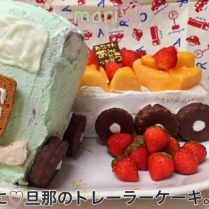 父の日に感謝を込めて♡旦那のトレーラーケーキ。