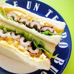 竹輪と卵のサンドイッチ