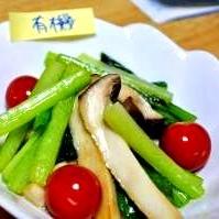 小松菜とエリンギとミニトマトの塩炒め