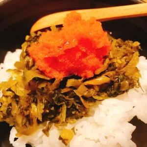 朝ごはん★明太高菜ご飯