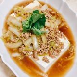 白菜とそぼろのあんかけ豆腐★とろとろ白菜♪