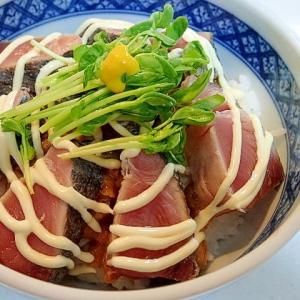 ❤納豆とカツオのたたきの麺つゆマヨ丼❤