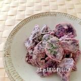 コンソメ風味♪紫芋のマヨサラダ✿