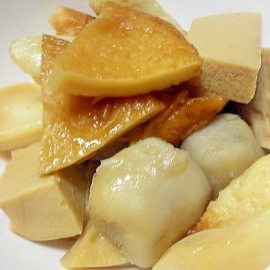 さつま揚げと凍み豆腐入り煮物