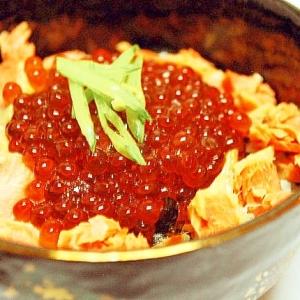 我がふるさと北海道の味★鮭イクラ丼