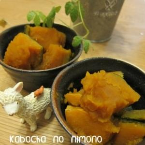 ほっこり和食の定番♪かぼちゃの煮物♡♡