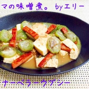 へチマの味噌煮(ナーベラーウブシー)