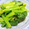 小松菜柚子胡椒和え