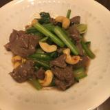 牛肉と小松菜のカシューナッツ炒め