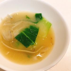 食物繊維たっぷり☆チンゲンサイとごぼうの味噌汁